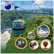 Package: 5 Nights CAIRNS Family Fun (Coach Tour)