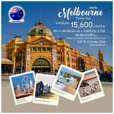Package: 3 Nights Melbourne Family Fun